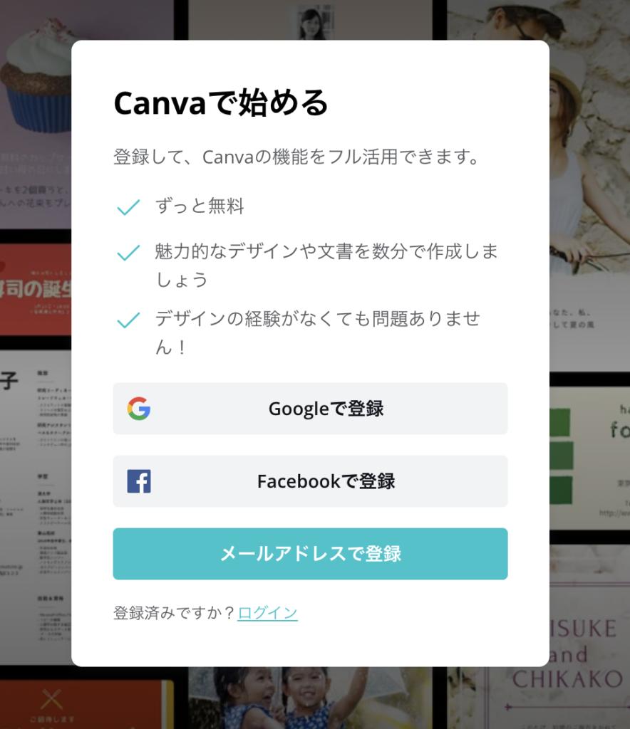 おしゃれ, アイキャッチ, Canva, ブログ