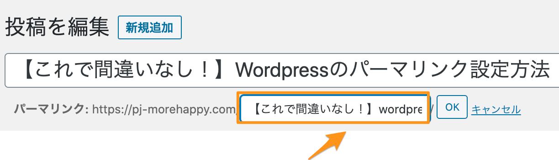 パーマリンク, 設定, 設定方法, WordPress, ワードプレス