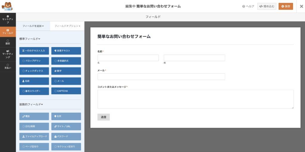 contact form7, Contact Form by WPForms, 問い合わせフォーム, プラグイン, ワードプレス, WordPress