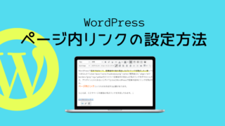 ページ内リンク, WordPress, アンカー, ワードプレス, プラグイン