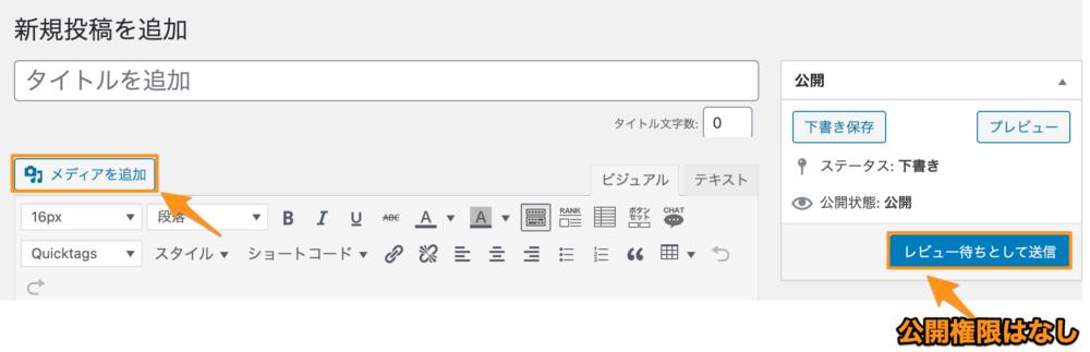 User Role Editor, ブログ, 外注化, ブログ外注化, ブログ収益化, ライター
